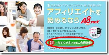 a8ネット登録画面01