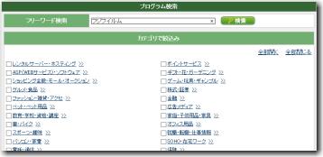 a8ネット登録画面12